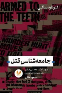 جامعه شناسی قتل نویسنده لئونارد بیگلی مترجم محسن نیازی، مسعود غفاری